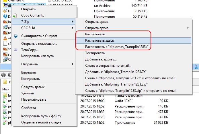 Программа которая разархивирует файл