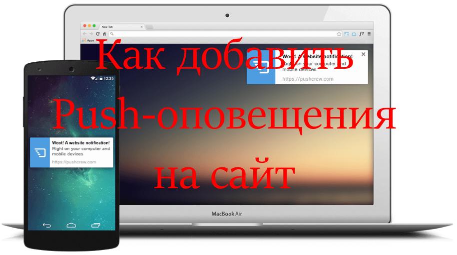 Как добавить Push-оповещения на сайт