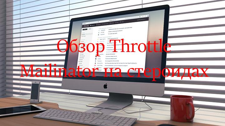 Обзор Throttle. Mailinator на стероидах