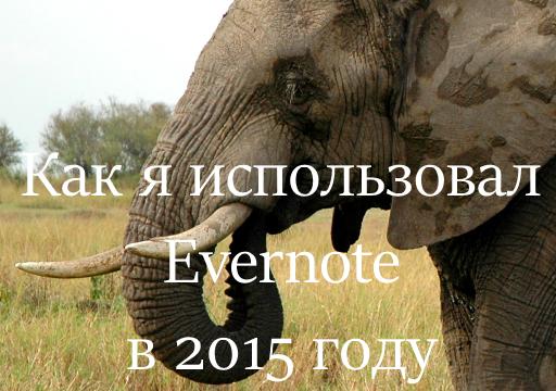 Как я использовал Evernote в 2015 году