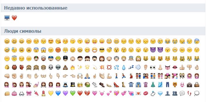 Полный список эмодзи для Вконтакте
