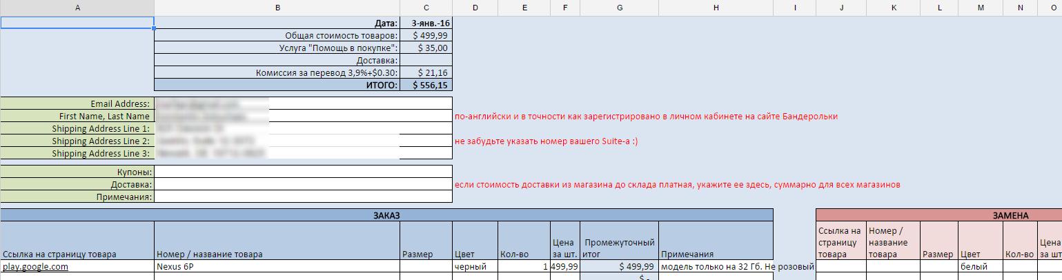 Заполняем параметры заказа