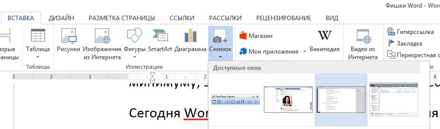 Создание скриншотов