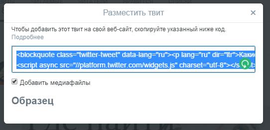 Код для вставки твита