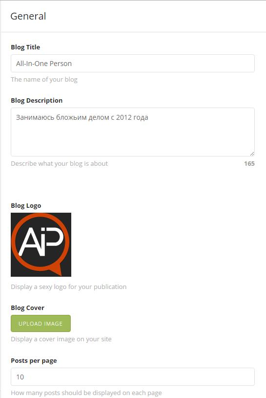 Настройки блога