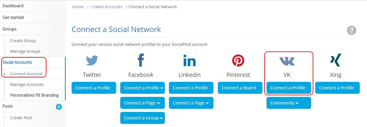 Подключаем профиль или группу ВКонтакте