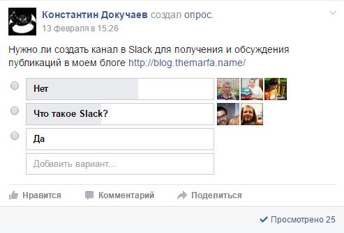 Опрос про Slack