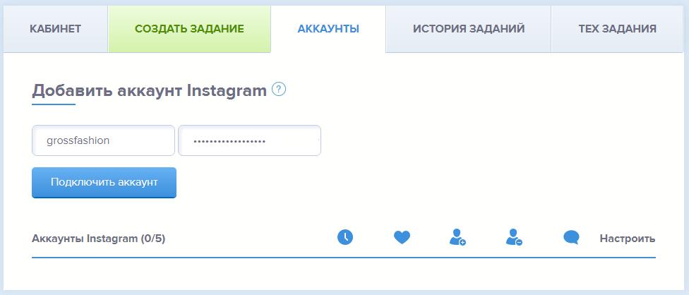 сервис продвижения инстаграм аккаунтов