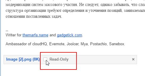 Прикрепляем файл только для чтения
