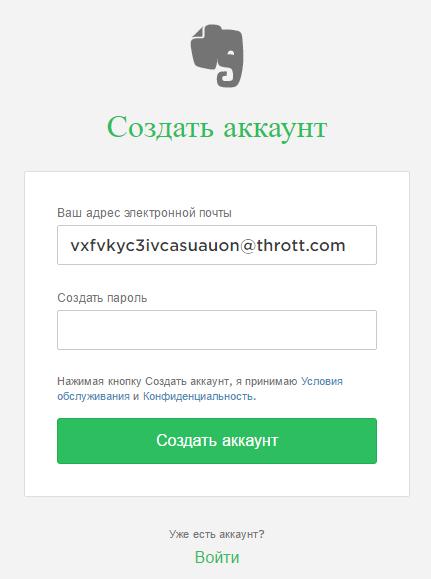 Регистрация в Evernote