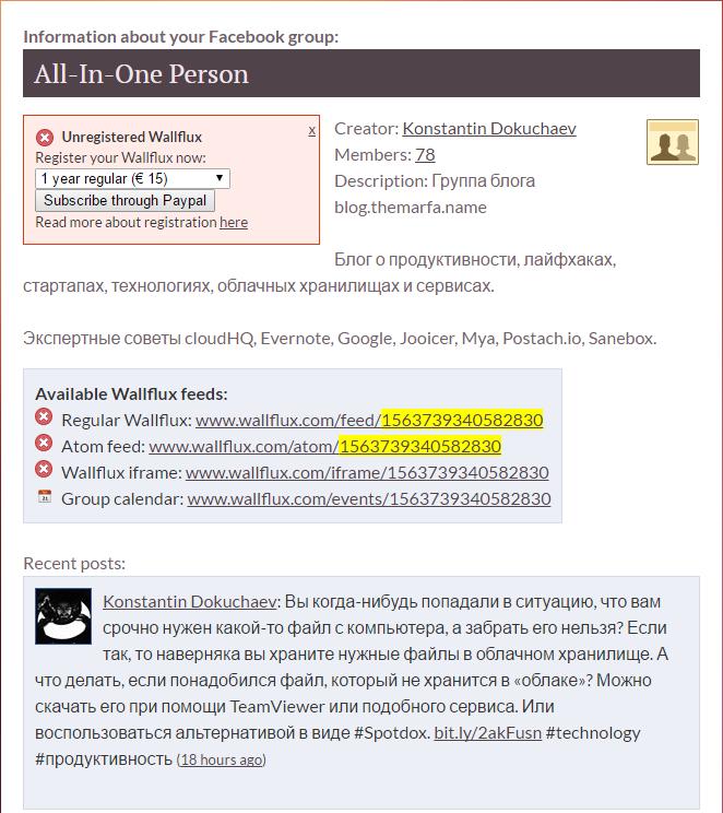 RSS-ленты указанной страницы