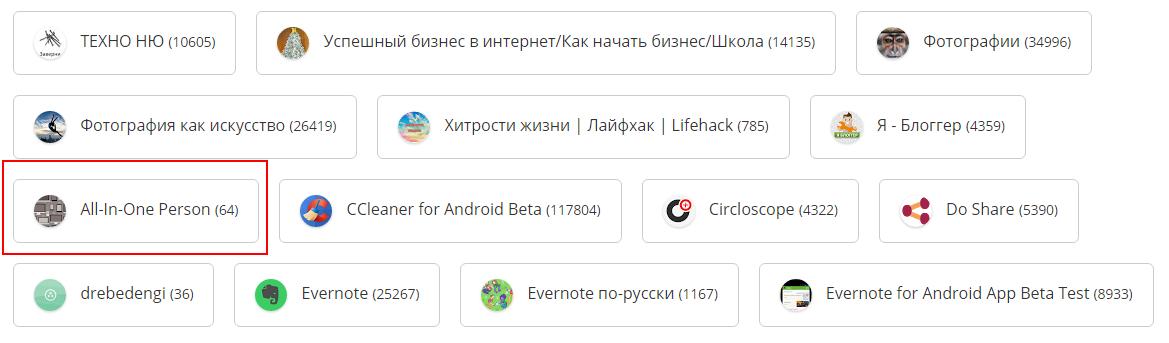 Подключаем сообщество в Google+