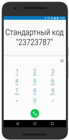 Стандартный код «23723787»