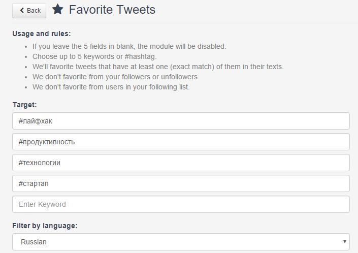 Модуль Favorite Tweets