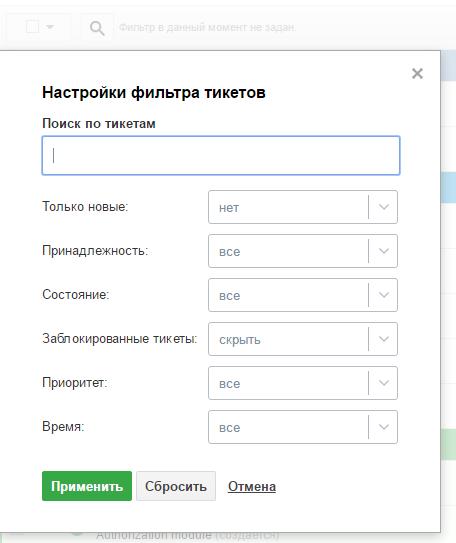 Фильтр тикетов