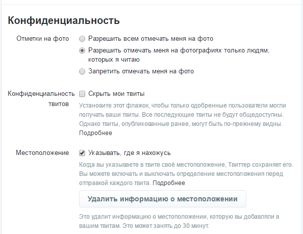 Настройки конфиденциальности в Twitter