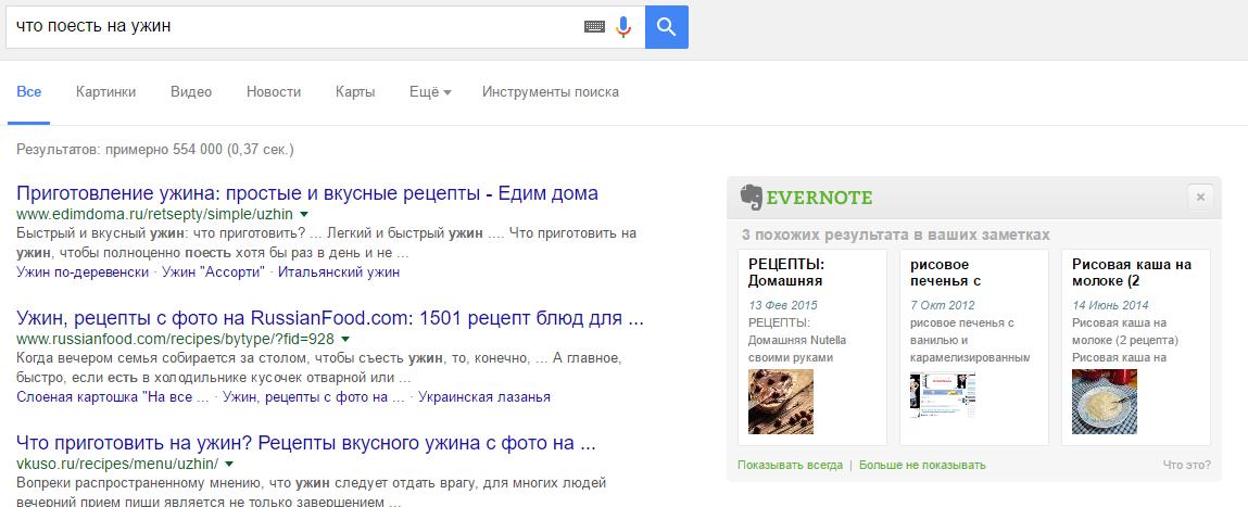 Замекти Evernote в поиске Google