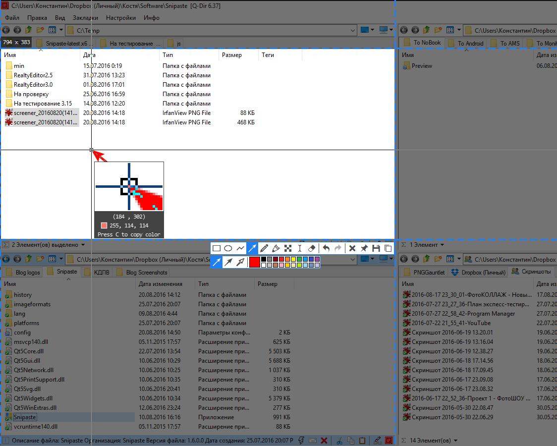 Создание скриншота при помощи Snipaste