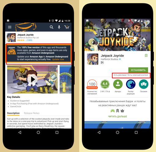 Сравнение цен в Amazon Underground и Google Play