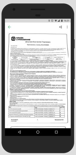 Отсканированный Evernote документ