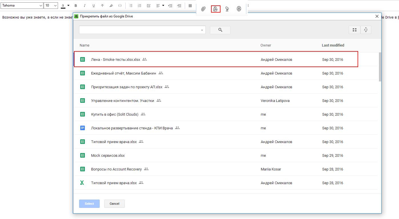 Окно добавления файлов из Google Drive в Evernote