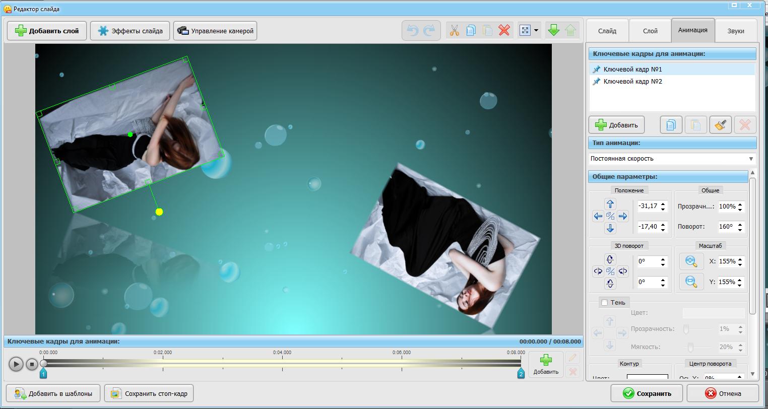 Настройка анимации слайда