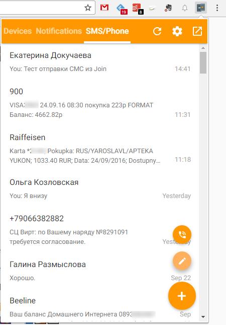Работа с СМС сообщениями