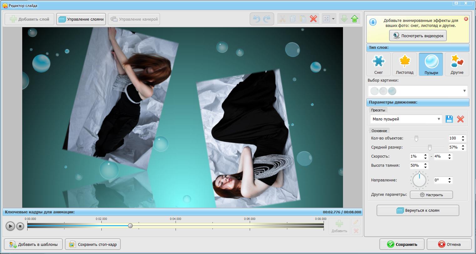 Как сделать кадры для анимации