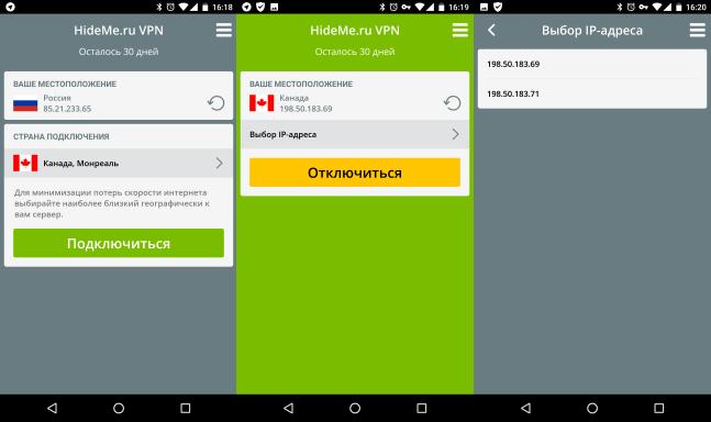 HideMe для Android
