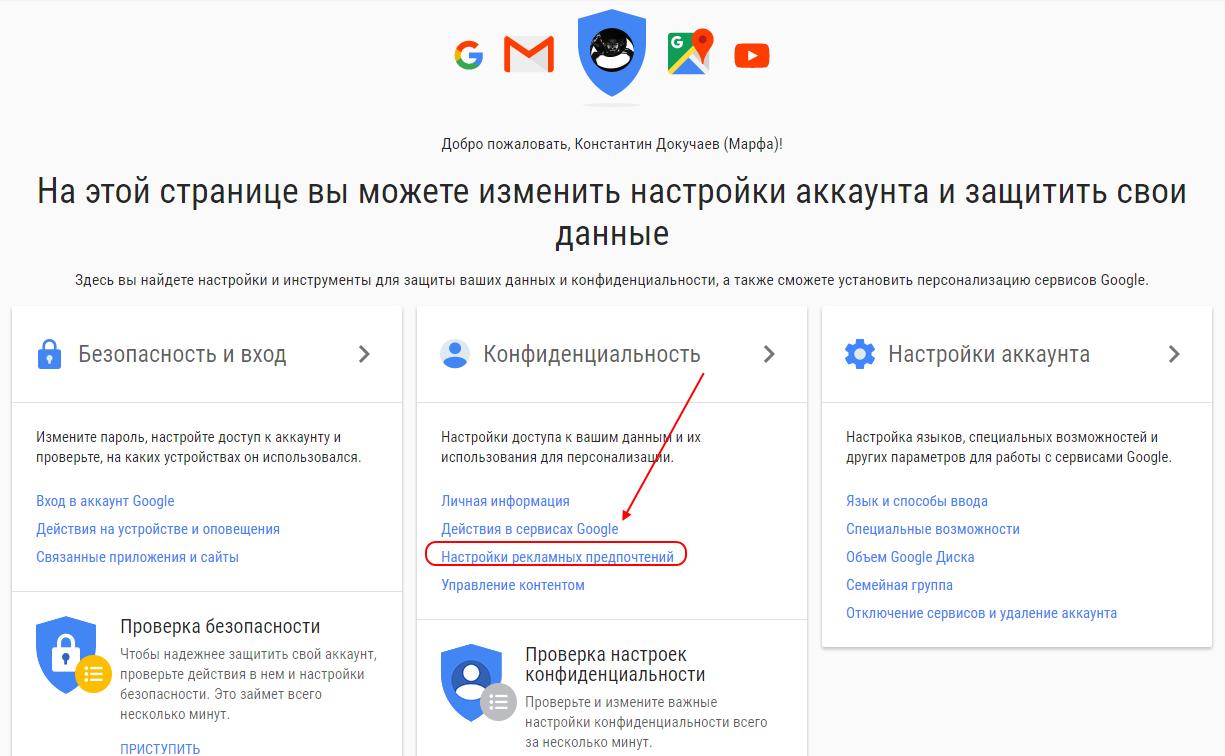 Настройки конфиденциальности Google аккаунта
