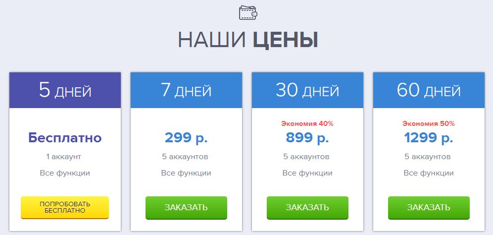 Тарифные планы Instaplus.me