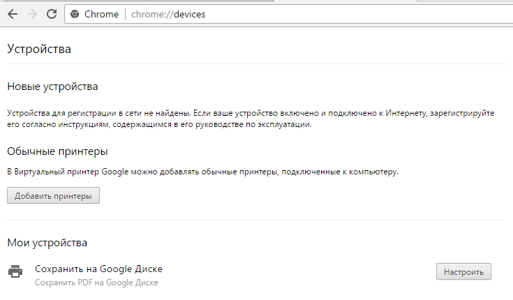 Добавление устройств в Google Chrome