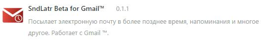SndLatr