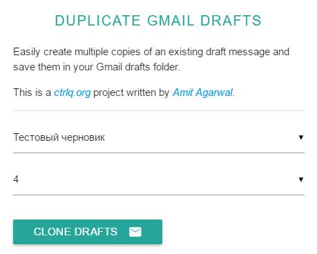 Duplicate Gmail Drafts