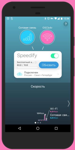 Выбор сети в Speedify