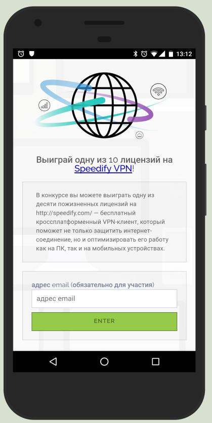 Страница конкурса на телефоне