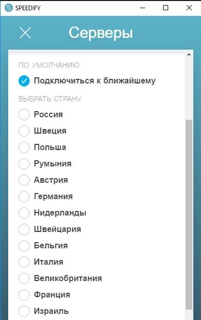 Выбор сервера