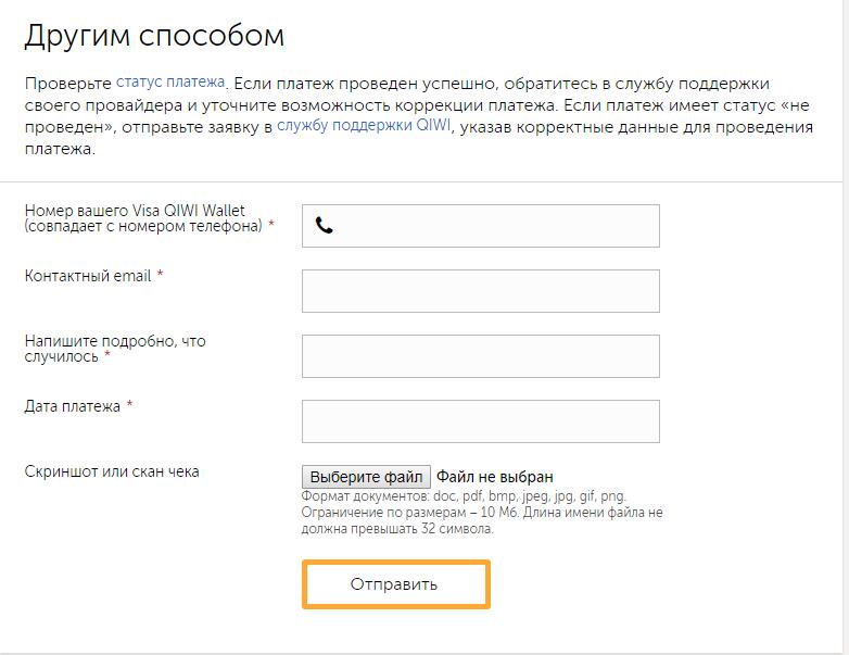 Форма для возврата денег в веб-версии