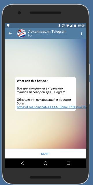 Устанавливаем русскоязычную локализацию в Телеграм