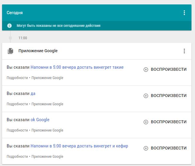 Полная история ваших голосовых команд в любых продуктах Google