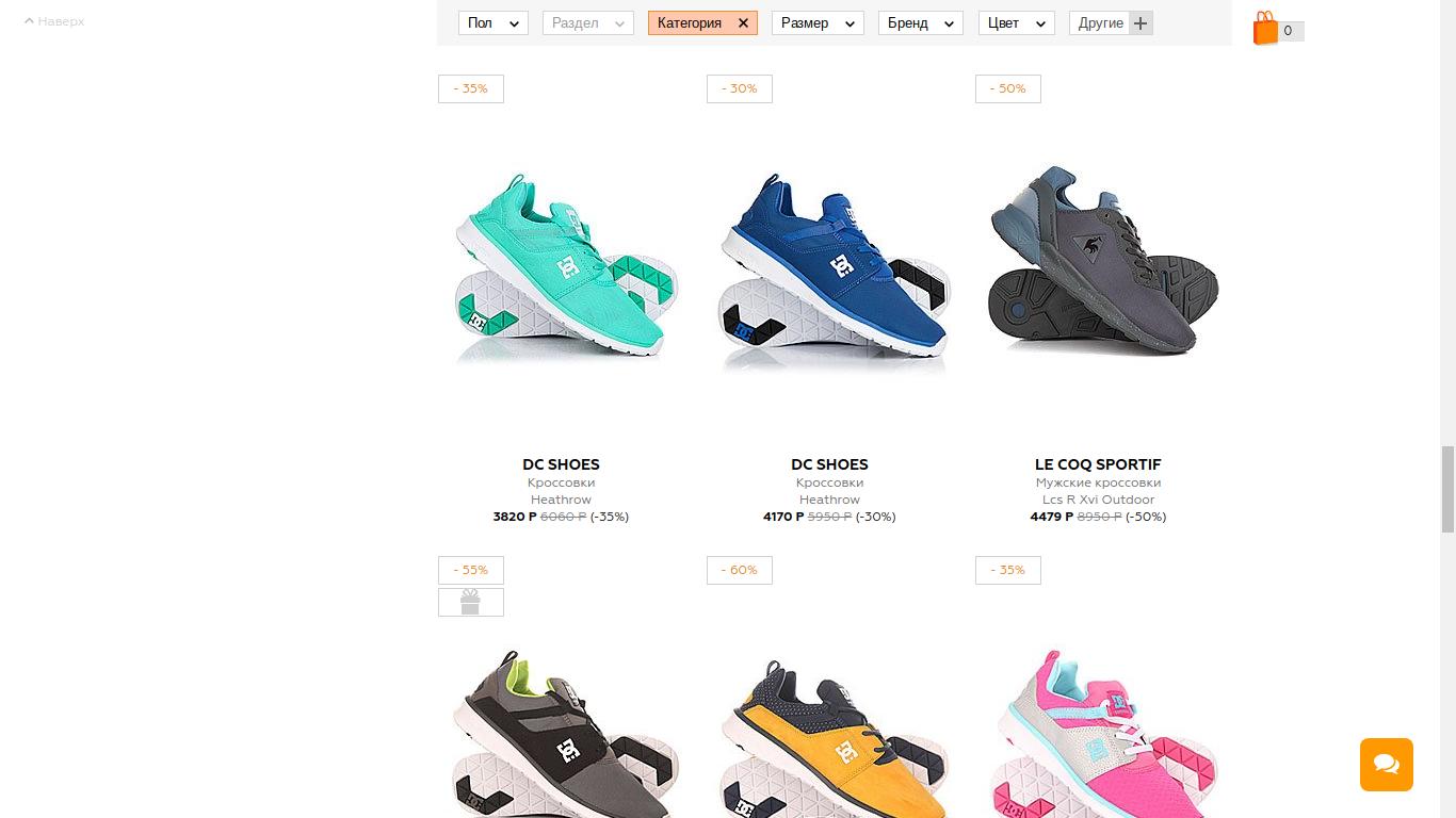 Распродажа кроссовок на сайте Proskater
