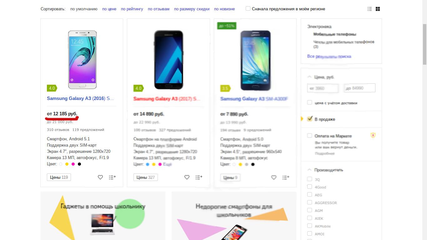 Samsung Galaxy A3 (2016) на сайте Яндекс.Маркет