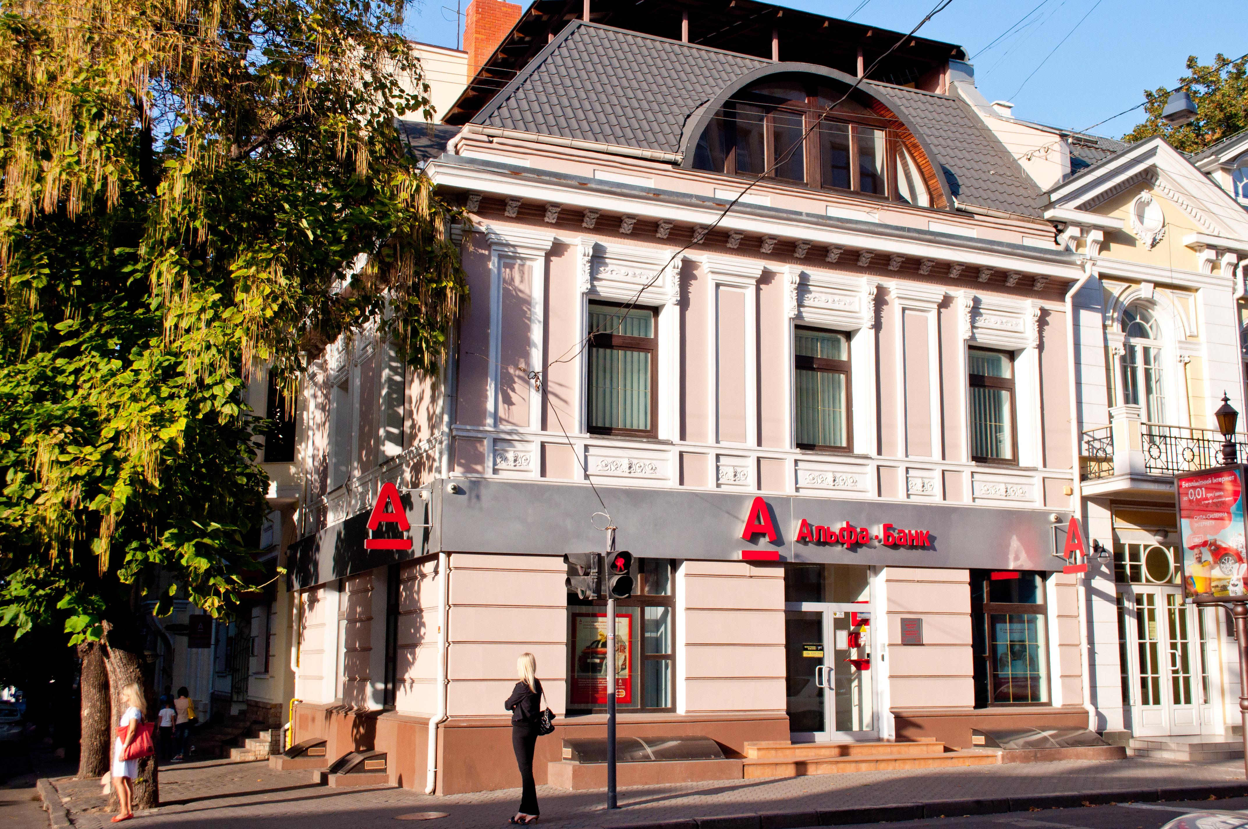 Офис Альфа-Банк