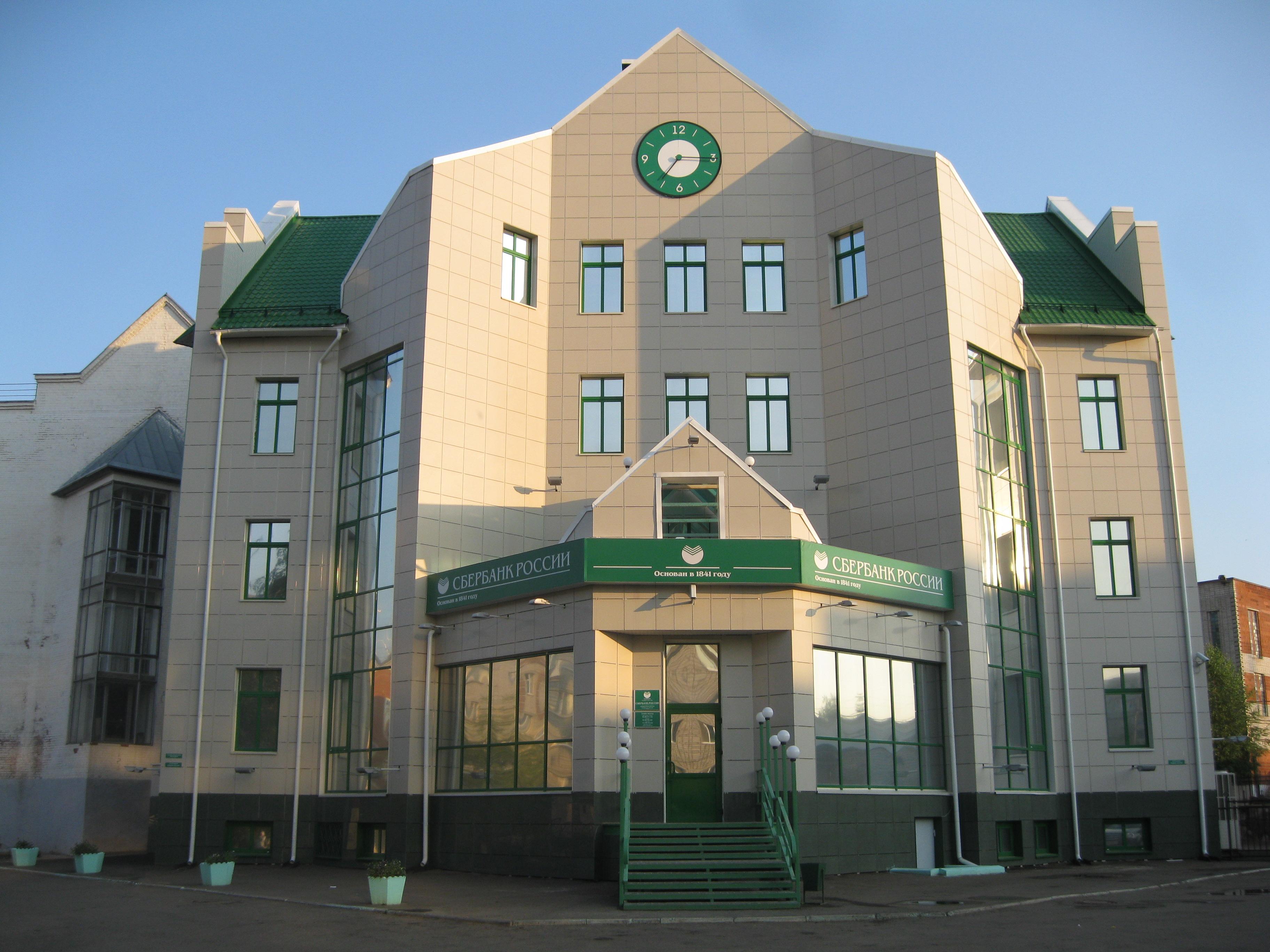 Офис Сбербанк