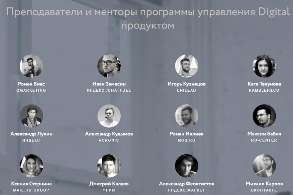 Преподователи и менторы программы управления Digital продуктом