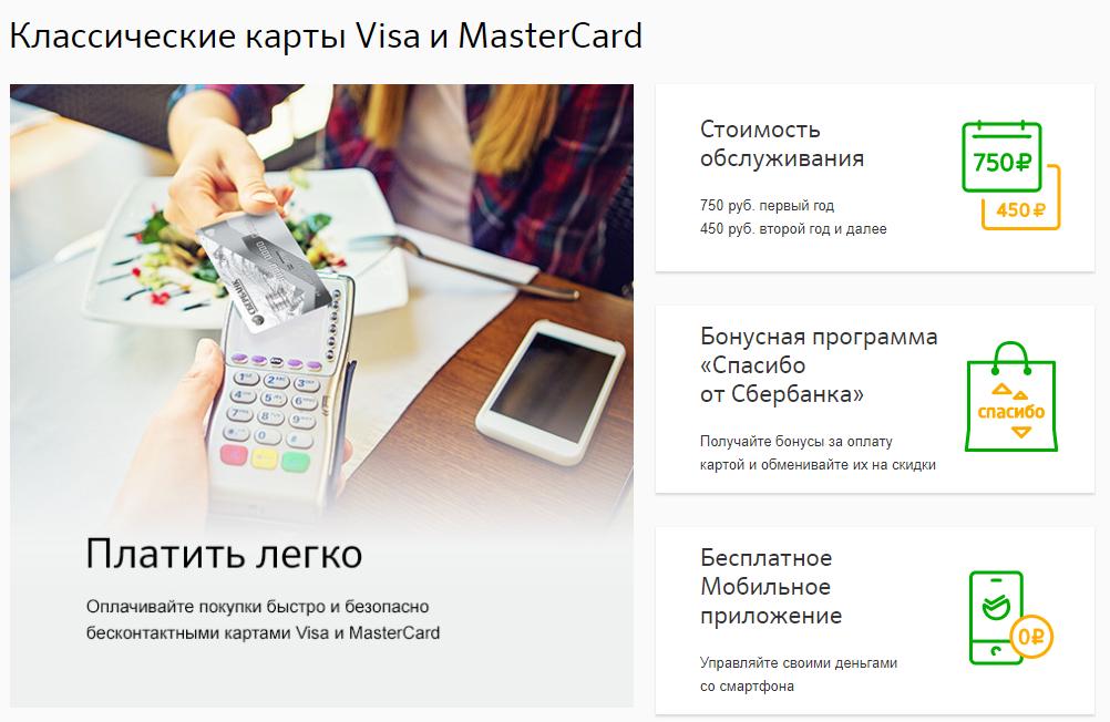 2017-10-07-14_08_15---------------------------------Visa---MasterCard