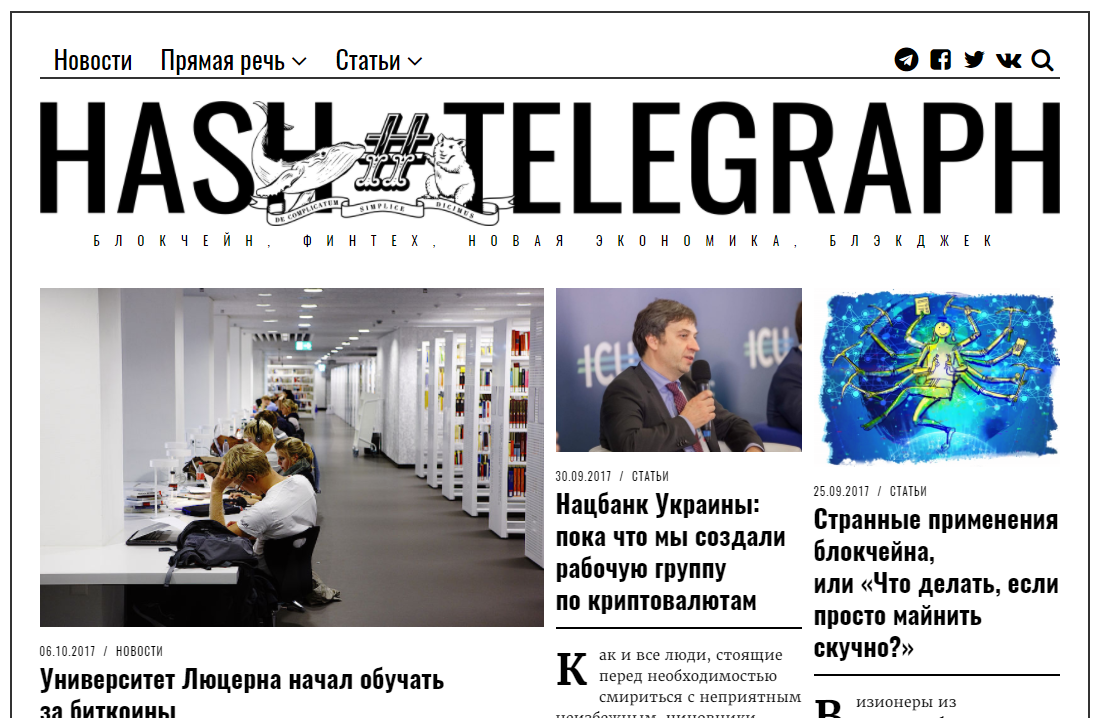 Сайт Hash#Telegraph