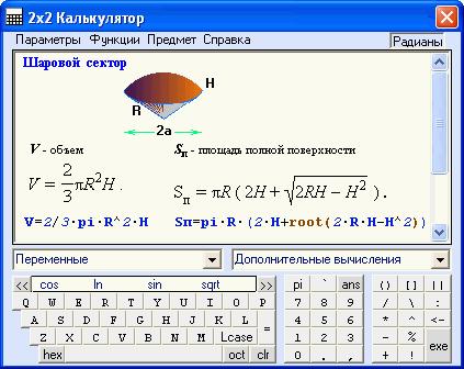 2х2 Калькулятор