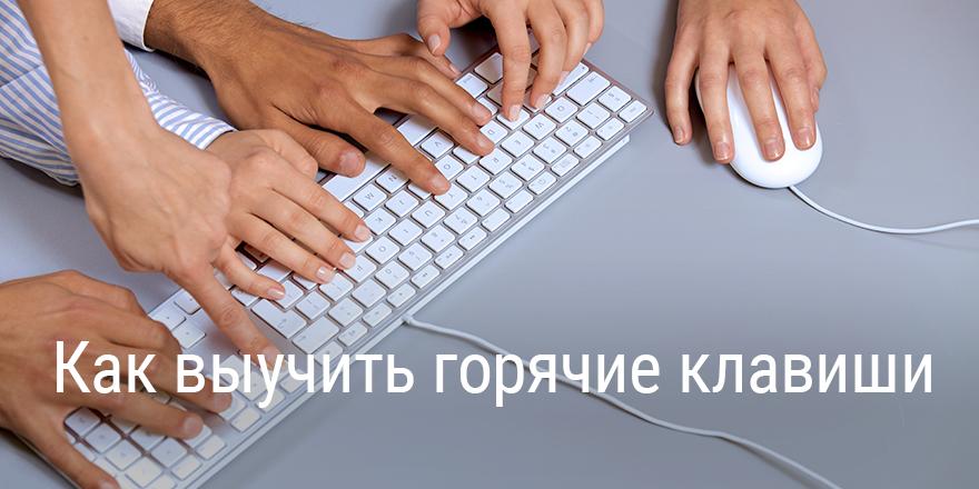 --------------------------- Как выучить горячие клавиши