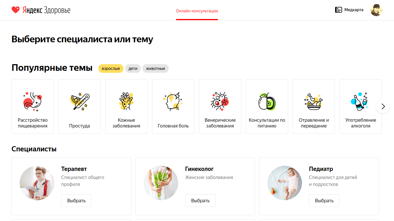 Главная страница Яндекс.Здоровья